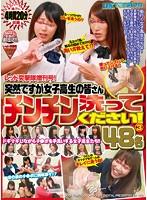 レッド突撃隊増刊号!突然ですが、女子校生の皆さんチンチン洗ってください3 48名 ダウンロード