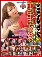 レッド突撃隊増刊号!突然ですが、奥さんチンチンしゃぶってくださ〜い20 ダウンロード