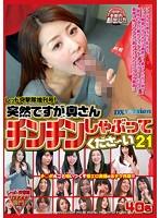 レッド突撃隊増刊号!突然ですが、奥さんチンチンしゃぶってくださ〜い21 40名 ダウンロード