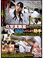 化学実験室の事故!?昏●してしまう助手 教授と実験中、手伝いをしていた助手は言われる通りに薬品を入れると白い煙が!そのまま気を失ってしまう… ダウンロード