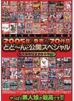 2005年レッド作品集 2005年に発売した70作品どど〜んと公開スペシャル ダウンロード