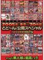 2005年レッド作品集 2005年に発売した70作品どど~んと公開スペシャル