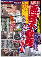 賃貸不動産業者N氏の悪行 悪徳不動産スペシャル総集編 ダウンロード