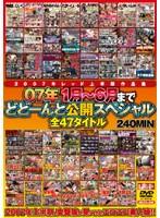 2007年レッド上半期作品集 07年1月〜6月までどどーんと公開スペシャル ダウンロード