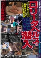 鬼畜ニッポンのリアルレポート!! ロ●ータヘルスに潜入 体験映像総集編 ダウンロード