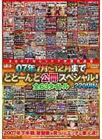 2007年レッド下半期作品集 07年7月〜12月までどどーんと公開スペシャル! ダウンロード