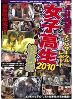 ナンパサークルレポートターゲットは女子校生 2010総集編 ダウンロード