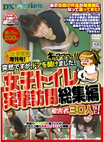 レッド突撃隊増刊号!突然ですが、ドアを開けました! 女子トイレ突撃訪問 総集編 被害者30人以上!