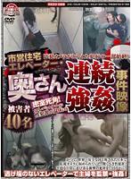 防犯カメラがとらえた犯行の一部始終!市営住宅エレベーター・奥さん連続強姦事件映像 密室死角!エレベーターが性犯罪の温床に!被害者40名 ダウンロード