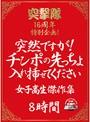 突撃隊16周年特別企画! 突...
