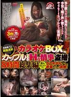 投稿者遊遊太郎 カラオケBOX カップルたちのHな情事盗撮 8時間総集編 歌わないの?!ラブホテルにしている若者たちの実態! ダウンロード