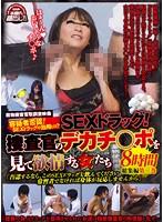 SEXドラッグ!捜査官のデカチンポを見て欲情する女たちシリーズ動画