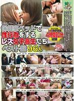 投稿者ヒデさん 総集編 保健室ベッドで性行為をするレズ女子校生たち ベスト盤96人 ダウンロード