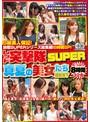 S級素人保証!旗艦SUPERシリーズ総集編!8時間SP! レッド突撃隊SUPER真夏の美女たちBEST