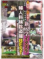 8時間!2枚組!関西名門私立女学院 新入学イタズラ婦人科検診盗撮 BEST...