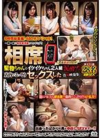8時間総集編!480分スペシャル! 相席居酒屋美女厳選シリーズ 堅物ちゃん...