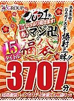 【福袋】祝2021年!新春!たっぷり見せます!マジ卍な福袋!