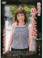 路地裏の熟年売春婦 VOL.2 大谷みゆき ダウンロード