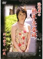 路地裏の熟年売春婦 VOL.3 沢口愛子 ダウンロード