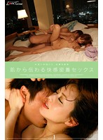 肌から伝わる快感密着セックス vol.1