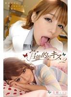 官能的なキス vol.2 ダウンロード