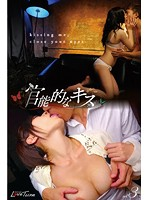 官能的なキス vol.3 ダウンロード