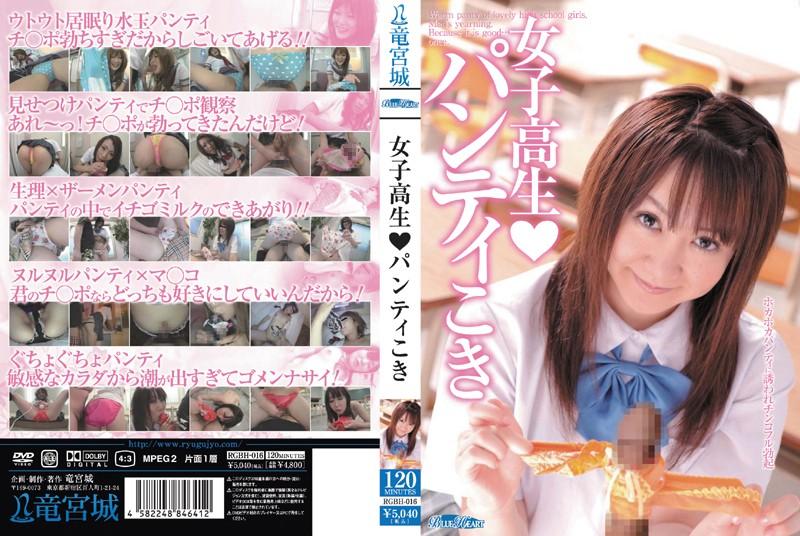 女子校生◆パンティこき パッケージ