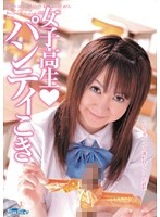 女子校生◆パンティこき ダウンロード