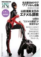 名古屋SMクラブ「アブソルト」在籍 現役女王様 山田亜美女王のエナメル調教 ダウンロード