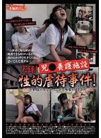 実録!児●養護施設性的虐待事件!