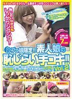 ウブっ娘限定!!素人娘の恥じらい手コキ!! Vol.2 ダウンロード