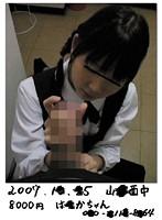 中○生のチ○ポしごき ダウンロード