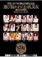 THE AV WORLD SPECIAL 選び抜かれた巨乳美女 夢の24時間 SPECIAL BOX ダウンロード