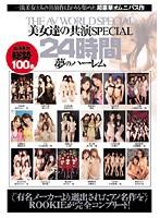 THE AV WORLD SPECIAL 美女達の共演SPECIAL24時間夢のハーレム ダウンロード