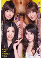 世界で一番大きなチンポを持つ男のSEX 晶エリー 乃亜 早川瀬里奈 星優乃 ダウンロード