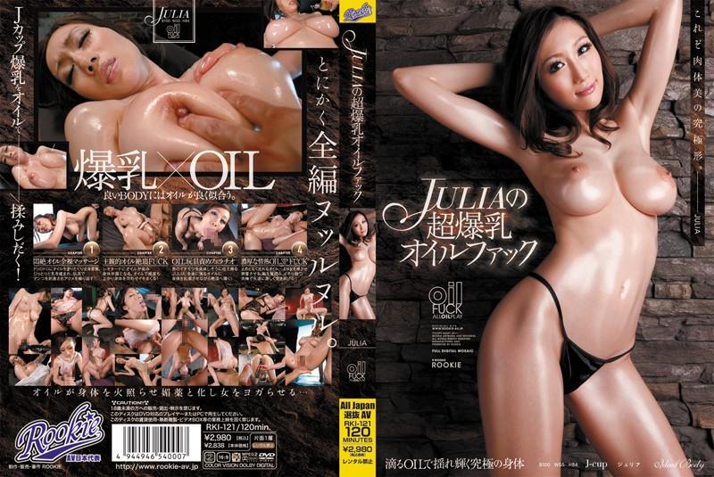 JULIAの超爆乳オイルファック