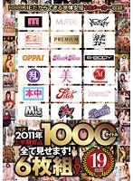 2011年上半期作品1000タイトル全て見せます! 19時間 ダウンロード
