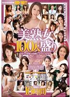 rki00213[RKI-213]超ド級!!!美熟女100人盛り16時間