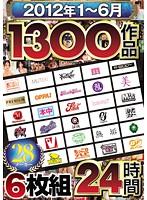 2012年1〜6月 1300作品 28メーカー24時間 ダウンロード