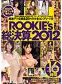 ROOKIE's 総決算2012 16時間