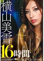 国宝級キレカワ美少女 横山美雪16時間 ダウンロード