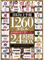 2013年上半期1260タイトル全作品見せます!27メーカー24時間BOX ダウンロード