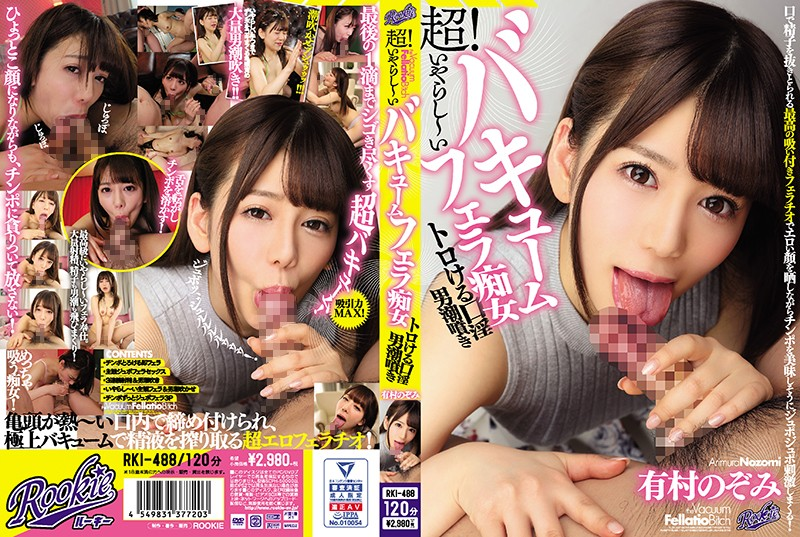 RKI-488 Ultra Hot Shit! A Naughty Vacuum-Powered Blowjob Slut Your Cock Will Melt In Her Lusty Mouth Male Squirting Nozomi Arimura