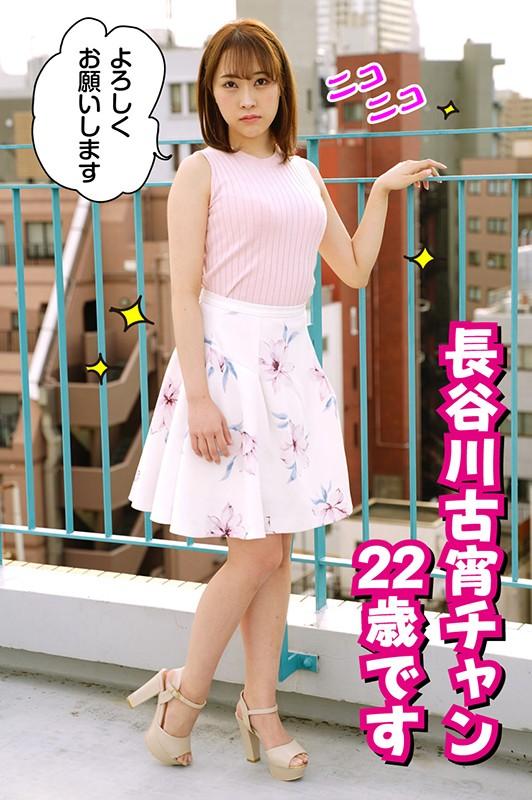 歯列矯正の女 長谷川古宵 キャプチャー画像 1枚目