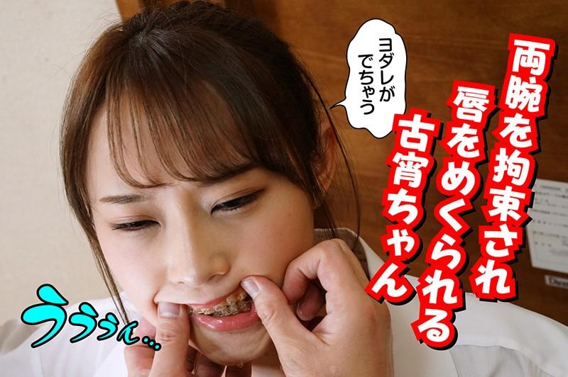 歯列矯正の女 長谷川古宵 キャプチャー画像 13枚目