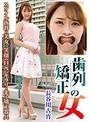 歯列矯正の女 長谷川古宵