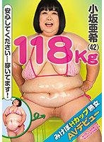 118kg みけぽHカップ熟女 AVデビュー 小坂亜希 ダウンロード