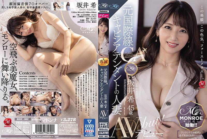 この美貌、この色気、ファーストクラス―。 元国際線キャビンアテンダントの人妻 坂井希 45歳 AVデビュー
