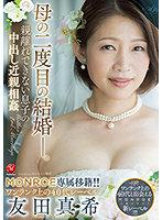 友田真希ワンランク上の40代レーベルモンロー専属移籍!! 母の二度目の結婚―。親離れできない息子の中出し近親相姦