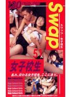Swap スワップ 女子校生51人 rph001のパッケージ画像